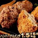 黄金比率 ハンバーグ 6個& メンチカツ 6枚 ソース 付 | 送料無料 | セット 国産 和牛 牛肉 出産 内祝い お返し 敬老…