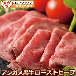 アンガス 牛 肉 ローストビーフ スライス 約360g(180g 2p)| 送料無料 |米国産牛 ソース 付 | 訳あり 出産 内祝い お返し 敬老の日 お歳暮 プレゼント ギフト 牛肉 お取り寄せ 冷凍 お肉 食品