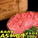 \2個で2,000円OFF!3個で6,780円OFFクーポン/【ポイント10倍】最高肉質 A5 仙台牛 すき焼き 肉 500g| 送料無料 | ギ…