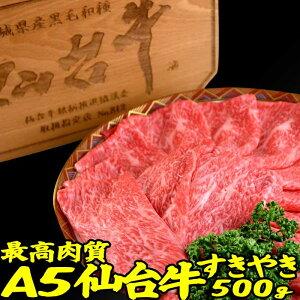 最高肉質 A5 仙台牛 すき焼き 肉 500g| 送料無料 | もも肉 国産 すき焼き肉 すきやき スライス 牛肉 お年賀 出産 内祝い お年賀 お歳暮 プレゼント ギフト お取り寄せ 出産内祝い 食べ物 冷凍 グ