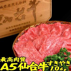 A5 仙台牛 肉 すき焼き肉 牛肉 ギフト 1kg |送料無料 | もも・肩肉 国産 お肉 1キログラム すきやき 牛肉 出産 内祝い お返し 敬老の日 お歳暮 プレゼント ギフト お取り寄せ 冷凍 グルメ 食品