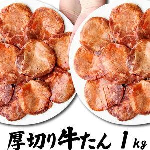 牛タン 肉 1kg 厚切り スライス (500x2p) | 送料無料 | 焼肉 焼き肉 バーベキュー 牛肉 出産 内祝い お返し クリスマス お歳暮 プレゼント ギフト お取り寄せ 御祝 食べ物 結婚内祝い 冷凍 グルメ