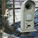 変動超音波式 ネコ被害 軽減器【ガーデンバリアGDX-2型の3台セット】送料無料