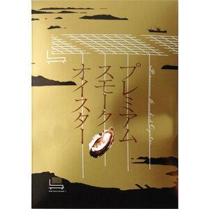 『プレミアム・スモークオイスター』(5粒入×5セット) 牡蠣の燻製(広島牡蠣 牡蠣 カキ かき) ※代引不可