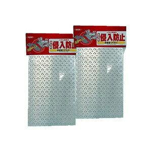 【ねずみ駆除】 侵入防止 防鼠板 (アルミ) 2袋セット 鼠 ねずみ ネズミ 駆除 対策