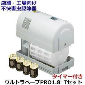 【業務用ウルトラベープPRO 1.8 Tセット】殺虫剤、電池付き タイマー機能付き