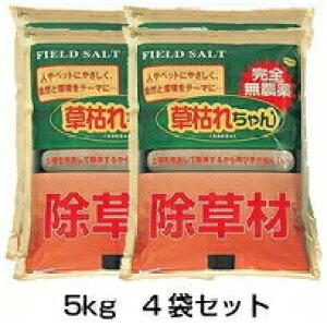 【草枯れちゃん 5kg 4袋セット】 除草剤 塩 ※代引不可