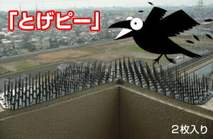 鳥よけ シート 【とげピー (500×123×60mm/枚) 2枚入り】 鳩よけ ハト対策