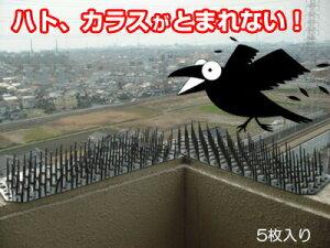 【とげピー 5枚入り】(500×123×60mm/枚)トゲピー 防鳥シート 鳩よけ