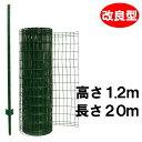 【簡単金網フェンス 改良型 1200】 金網H1.2m×W20mと支柱11本セット ドッグラン 組立 簡単 フェンス fence 金網 金網…