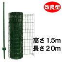 【簡単金網フェンス改良型1500】金網H1.5×W20mと支柱11本セット ドッグラン 簡単 フェンス fence 【fence】金網 金網…