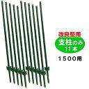 【金網 簡単 フェンス 支柱のみ11本セット(改良型1500用)】 DIY 【fence】 ドッグラン支柱 ※代引不可
