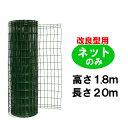 簡単 金網 フェンス【改良型 1800用 金網のみ (H1.8m×W20m)】簡単フェンス 【fence】 ※代引不可