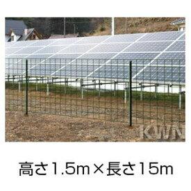 簡単 金網 フェンス 1500 (1.5m×15m) 金網(ネット)と支柱11本セット 組立て 簡易 fence ※代引不可