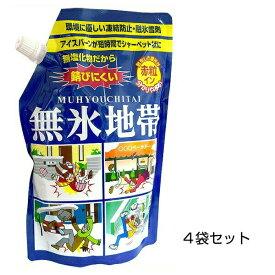 融雪剤【無氷地帯 1kg 4袋セット】降雪 凍結(アイスバーン)対策