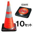【ウェイト付き 折りたたみカラーコーン H720 10個セット】