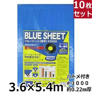 【ブルーシート 厚手タイプ 3.6×5.4m ハトメ付き 10枚セット】 厚さ0.22mm