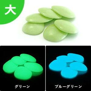 【セレネストーン(大) ライムグリーン】1kg 約40個入 蓄光玉砂利