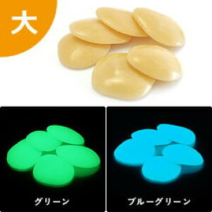 【セレネストーン(大) ライトオレンジ】1kg 約40個入 蓄光玉砂利