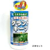 雑草抑制剤グランドキープ