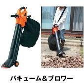 【ブロワー&バキューム】落ち葉掃除