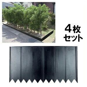 【土留め板(W450×D14×H250mm) プラスチック製 4枚セット】花壇 仕切り ※代引不可