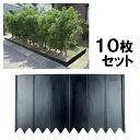 【土留め板(W450×D14×H250mm) プラスチック製 10枚セット】花壇 仕切り ※代引不可