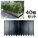 【土留め板 プラスチック製 40枚セット】花壇 仕切り ※代引不可