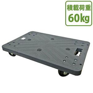 運搬 【プラスチック製 平台車 (積載面60×40cm、積載荷重60kg)】 ハンドルなし ※代引不可
