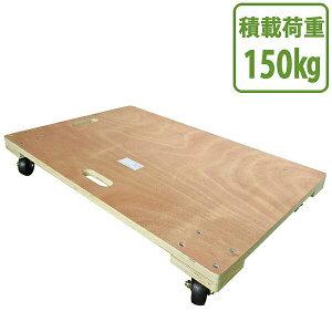 運搬 【木製 平台車 (積載面90×60cm、積載荷重150kg)】 ハンドルなし ※代引不可