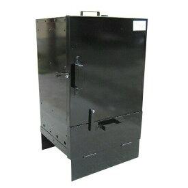 職人手作り 箱型【スモークグリル ハーフサイズ 高さ74×横41×縦35cm 業務用】燻製器 ※代引不可