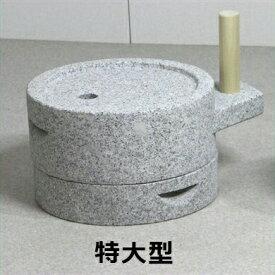 【御影石製 筒型挽臼 特大型(上臼直径30cm)】 ※代引不可