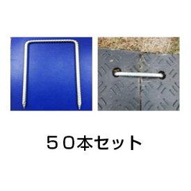 Wボード用 【連結金具 U字アンカー 50本セット】 業務用