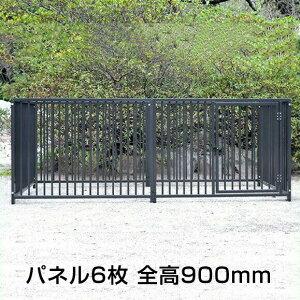 大型犬【スチール製サークル 6枚組(高さ900mm)グレー】 屋外用 ケネル ドッグ 柵 ※代引不可
