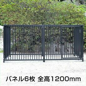 【スチール製サークル 6枚組(高さ1,200mm)グレー】 大型犬 柵 ドッグ ※代引不可