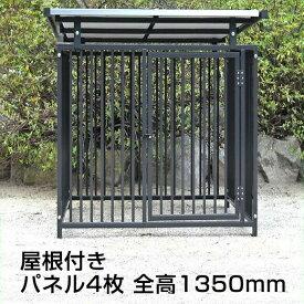 【屋根付きスチール製サークル 4枚組(全高1,350mm)グレー】 ※代引不可