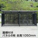 【屋根付きスチール製サークル 6枚組(全高1,050mm)グレー】 ※代引不可