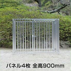 【アルミ製サークル(屋根なし) 4枚組(高さ900mm)】 ※代引不可