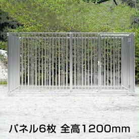 屋外 大型犬 【アルミ製サークル(屋根なし) 6枚組(高さ1,200mm)】 ペットサークル ※代引不可