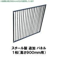 【犬用サークル・ケージスチール製追加パネル1枚(高さ900mm)】