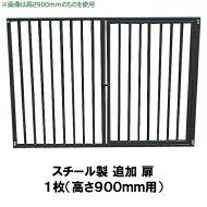 【犬用サークル・ケージスチール製追加扉1枚(高さ900mm)】