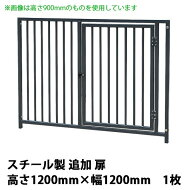 【犬用サークル・ケージスチール製追加扉1枚(高さ1200mm)】