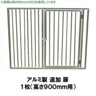 【犬用サークル・ケージアルミ製追加扉1枚(高さ900mm用)】