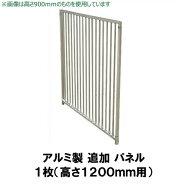 【犬用サークル・ケージアルミ製追加パネル1枚(高さ1200mm)】
