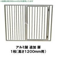 【犬用サークル・ケージアルミ製追加扉1枚(高さ1200mm)】