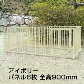 【スチール製サークル 6枚組(高さ900mm)アイボリー】 ※代引不可