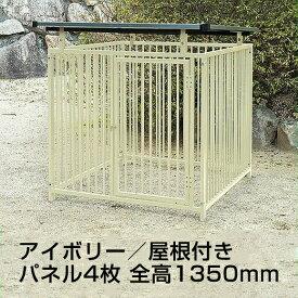 【屋根付きスチール製サークル 4枚組(全高1,350mm)アイボリー】 犬小屋 ※代引不可