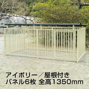大型犬 【屋根付きスチール製サークル 6枚組(全高1,350mm)アイボリー】 ペットサークル ケネル ※代引不可