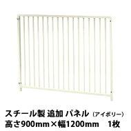 【犬用サークル・ケージスチール製(アイボリー)追加パネル1枚(高さ900mm)】