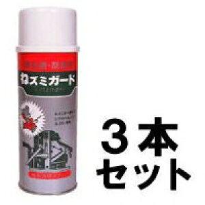 【ねずみ駆除】鼠忌避 防鼠用塗料ネズミガード 420ml 3本セットネズミ駆除 鼠駆除